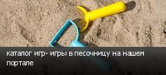каталог игр- игры в песочницу на нашем портале