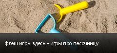флеш игры здесь - игры про песочницу