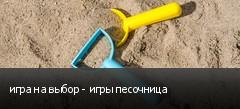 игра на выбор - игры песочница