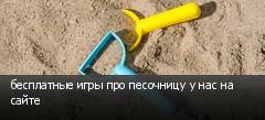 бесплатные игры про песочницу у нас на сайте