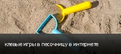 клевые игры в песочницу в интернете