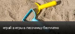 играй в игры в песочницу бесплатно