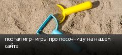 портал игр- игры про песочницу на нашем сайте