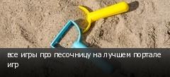 все игры про песочницу на лучшем портале игр
