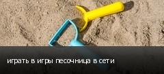 играть в игры песочница в сети