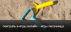 поиграть в игры онлайн - игры песочница