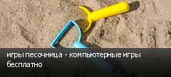 игры песочница - компьютерные игры бесплатно