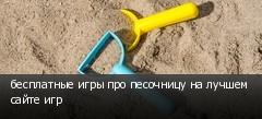 бесплатные игры про песочницу на лучшем сайте игр