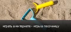 играть в интернете - игры в песочницу