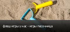 флеш игры у нас - игры песочница