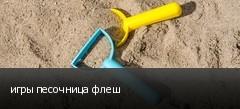 игры песочница флеш