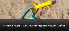 лучшие игры про песочницу на нашем сайте