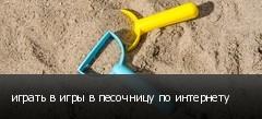 играть в игры в песочницу по интернету