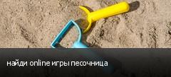 найди online игры песочница
