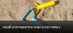 играй в интернете в игры в песочницу