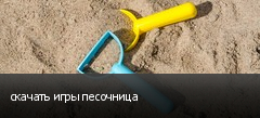 скачать игры песочница