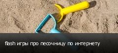 flash игры про песочницу по интернету