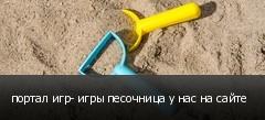 портал игр- игры песочница у нас на сайте