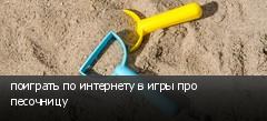 поиграть по интернету в игры про песочницу