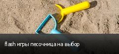 flash игры песочница на выбор