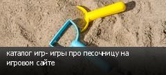 каталог игр- игры про песочницу на игровом сайте