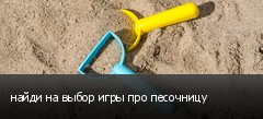 найди на выбор игры про песочницу