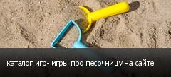 каталог игр- игры про песочницу на сайте