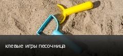 клевые игры песочница
