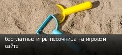 бесплатные игры песочница на игровом сайте