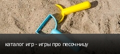 каталог игр - игры про песочницу
