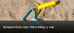 лучшие игры про песочницу у нас