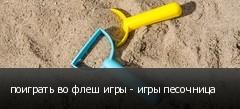 поиграть во флеш игры - игры песочница