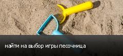 найти на выбор игры песочница