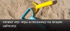 каталог игр- игры в песочницу на лучшем сайте игр