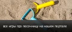 все игры про песочницу на нашем портале