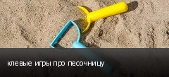 клевые игры про песочницу