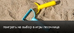поиграть на выбор в игры песочница