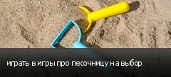 играть в игры про песочницу на выбор