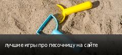 лучшие игры про песочницу на сайте