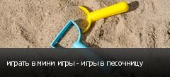 играть в мини игры - игры в песочницу