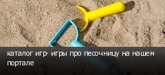 каталог игр- игры про песочницу на нашем портале