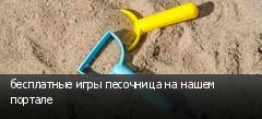 бесплатные игры песочница на нашем портале