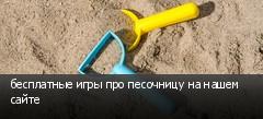 бесплатные игры про песочницу на нашем сайте