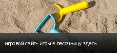 игровой сайт- игры в песочницу здесь