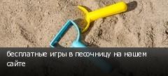 бесплатные игры в песочницу на нашем сайте