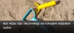 все игры про песочницу на лучшем игровом сайте