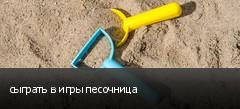 сыграть в игры песочница