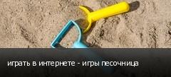играть в интернете - игры песочница