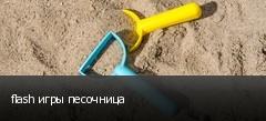 flash игры песочница