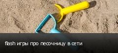 flash игры про песочницу в сети